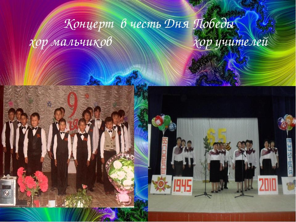 Концерт в честь Дня Победы хор мальчиков хор учителей