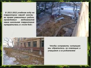 В 2011-2012 учебном году на территории нашей школы во время ремонтных работ,