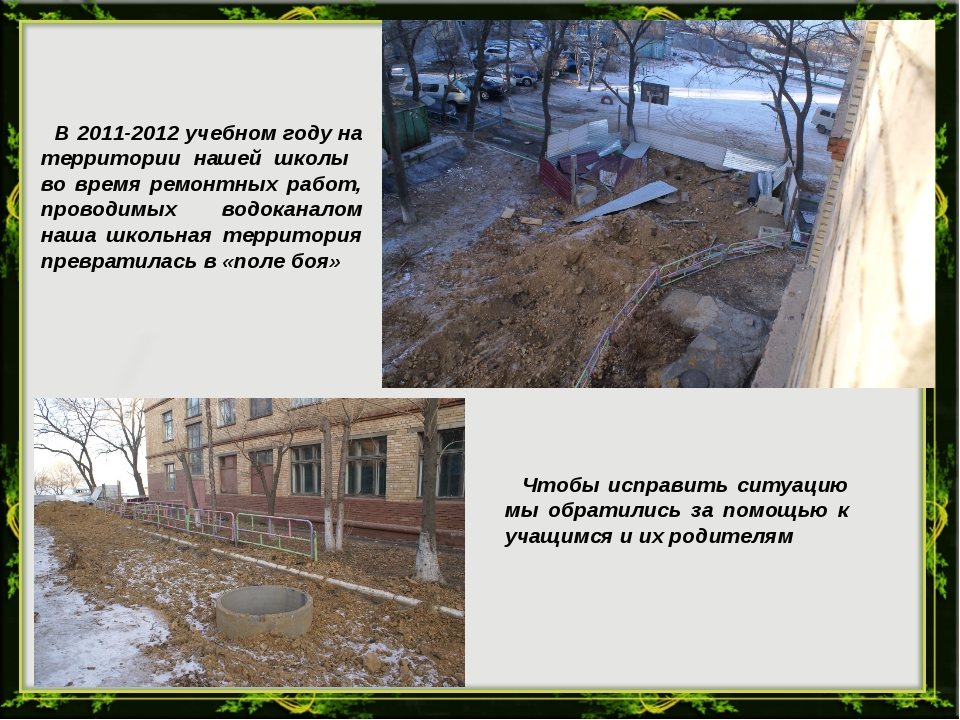В 2011-2012 учебном году на территории нашей школы во время ремонтных работ,...