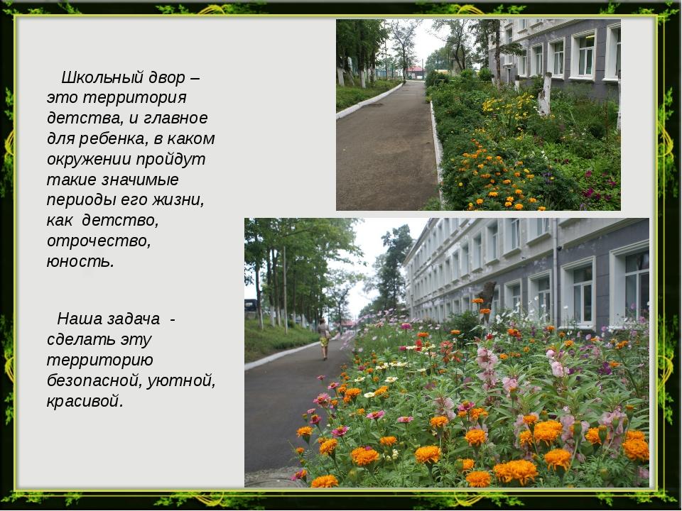 Школьный двор – это территория детства, и главное для ребенка, в каком окруж...