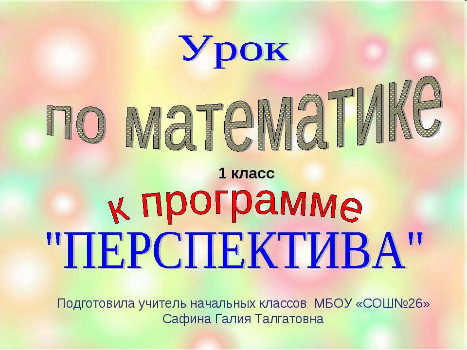 1 класс Подготовила учитель начальных классов МБОУ «СОШ№26» Сафина Галия Талг...