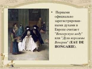 """Первыми официально зарегистрирован-ными духами в Европе считают """"Венгерскую"""