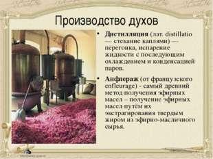 Производство духов Дистилляция(лат. distillatio — стекание каплями) — перего