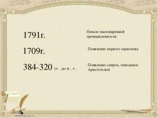 1791г. Начало мыловаренной промышленности 1709г. Появление первого одеколона