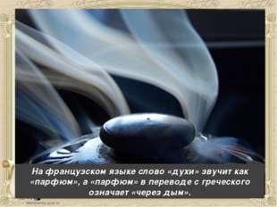 На французском языке слово «духи» звучит как «парфюм», а «парфюм» в переводе