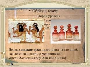 Первыежидкие духиприготовил не кто иной, как легенда и светило медицинской