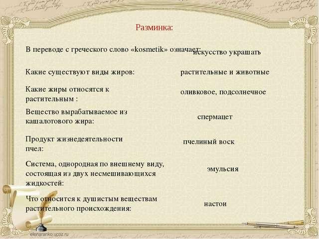 Разминка: В переводе с греческого слово «kosmetik» означает: искусство украша...