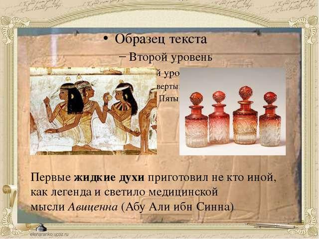 Первыежидкие духиприготовил не кто иной, как легенда и светило медицинской...