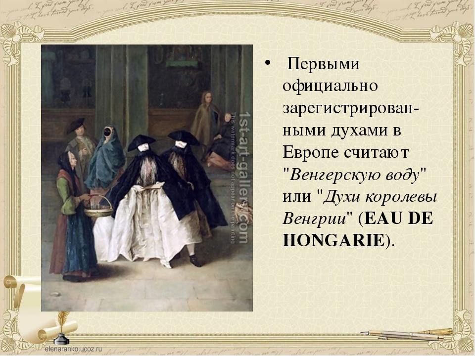 """Первыми официально зарегистрирован-ными духами в Европе считают """"Венгерскую..."""