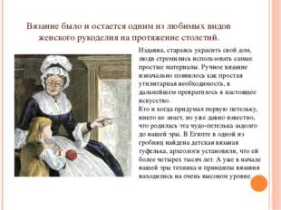 Вязание было и остается одним из любимых видов женского рукоделия на протяжен