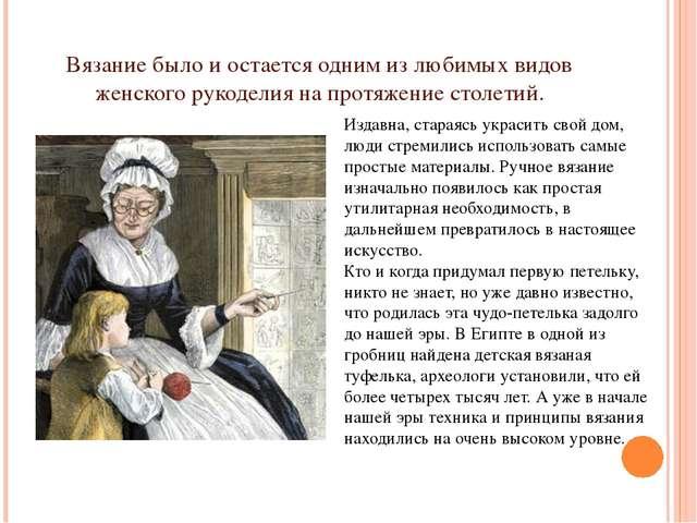 Вязание было и остается одним из любимых видов женского рукоделия на протяжен...
