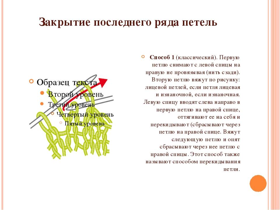 Закрытие последнего ряда петель Способ 1 (классический). Первую петлю снимают...