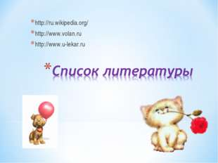 http://ru.wikipedia.org/ http://www.volan.ru http://www.u-lekar.ru