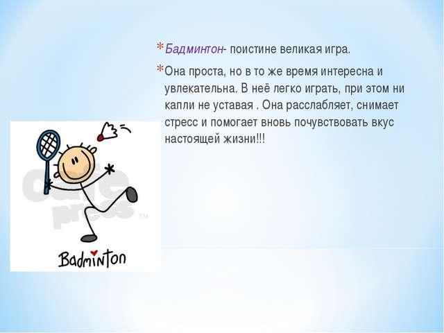 Бадминтон- поистине великая игра. Она проста, но в то же время интересна и ув...