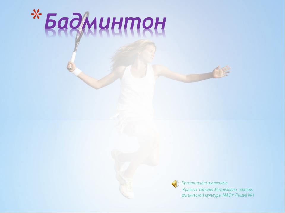 Презентацию выполнила Кравчук Татьяна Михайловна, учитель физической культуры...