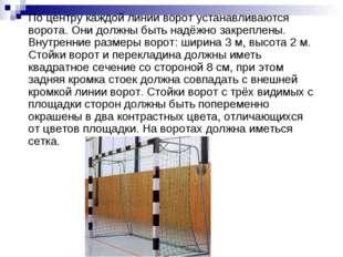 По центру каждой линии ворот устанавливаются ворота. Они должны быть надёжно