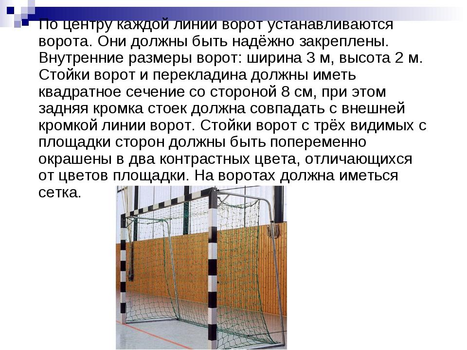 По центру каждой линии ворот устанавливаются ворота. Они должны быть надёжно...