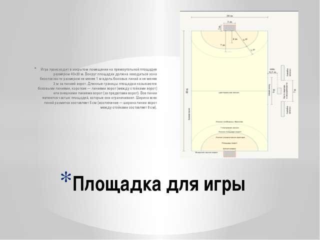 Игра происходит в закрытом помещении на прямоугольной площадке размером 40×20...