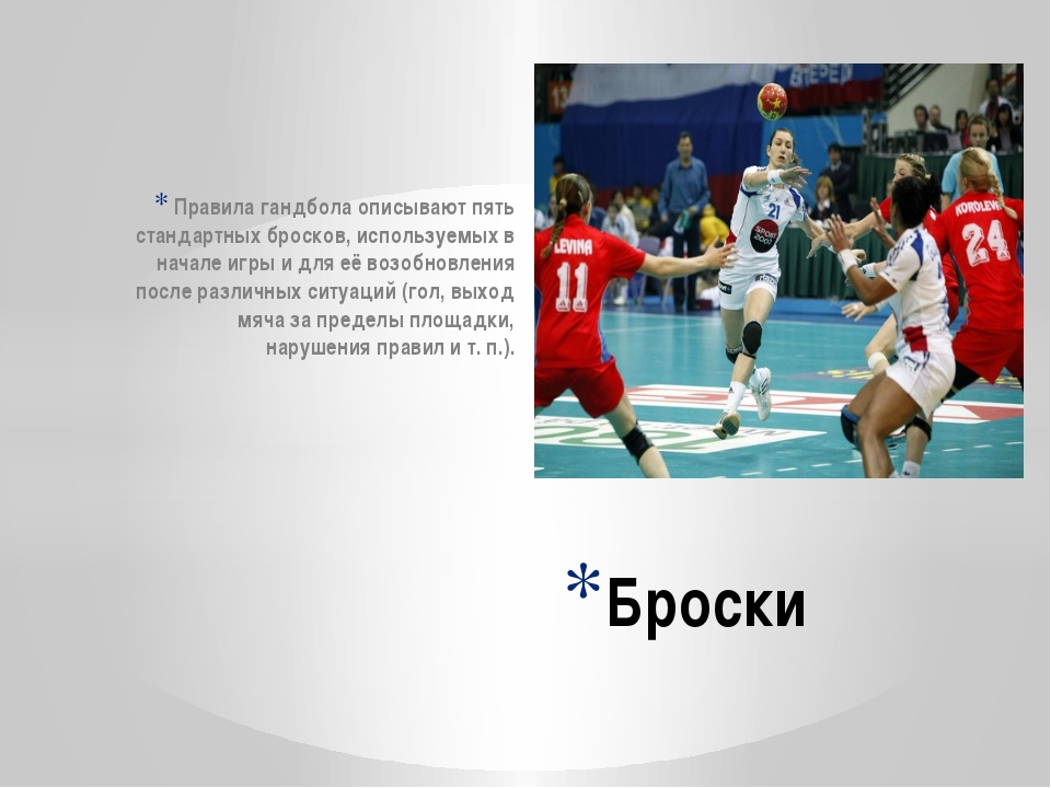 Правила гандбола описывают пять стандартных бросков, используемых в начале иг...