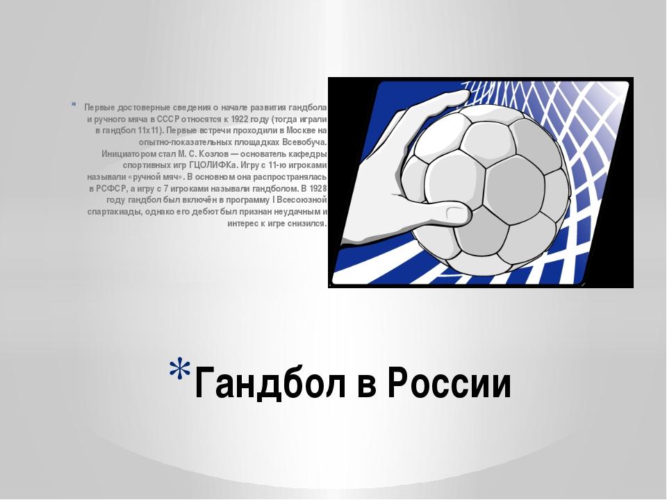 Первые достоверные сведения о начале развития гандбола и ручного мяча в СССР...
