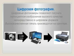 Цифровая фотография. Цифровые фотокамеры позволяют получать полноцветное изоб