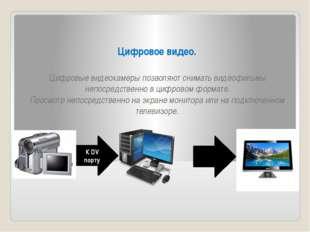 Цифровое видео. Цифровые видеокамеры позволяют снимать видеофильмы непосредст