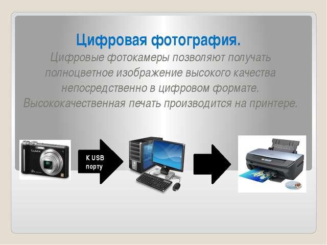 Цифровая фотография. Цифровые фотокамеры позволяют получать полноцветное изоб...