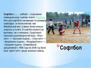 Софтбол Софтбол(англ.softball)— спортивная командная игра с мячом, аналог