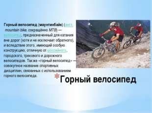Горный велосипед Горный велосипед(маунтинбайк) (англ.mountain bike, сокращё