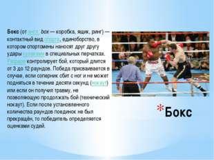 Бокс Бокс(отангл.box— коробка, ящик, ринг)— контактный видспорта, едино
