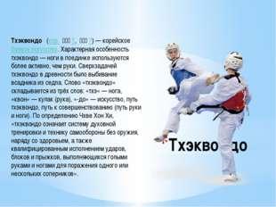 Тхэквондо Тхэквондо́(кор.태권도?, 跆拳道?)— корейскоебоевое искусство. Ха