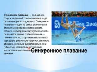 Синхронное плавание Синхронное плавание— водный вид спорта, связанный с выпо