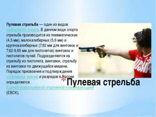 Пулевая стрельба Пулевая стрельба— один из видовстрелкового спорта. В данно