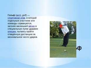 Гольф Гольф(англ.golf)—спортивная игра, в которой отдельные участники или