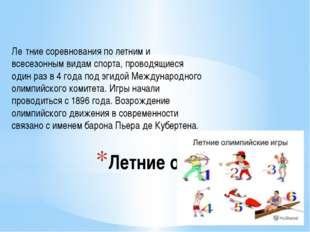 Летние олимпийские игры Ле́тние соревнования по летним и всесезонным видам сп
