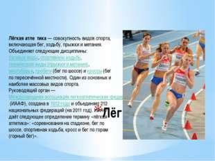 Лёгкая атлетика Лёгкая атле́тика— совокупность видов спорта, включающая бег,