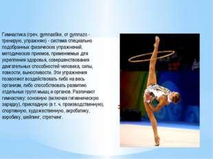 Гимнастика Гимнастика (греч. gymnastike, от gymnazo - тренирую, упражняю) - с