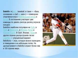Бейсбол Бейсбо́л(англ.baseball, отbase— «база, основание» иball— «мяч»)