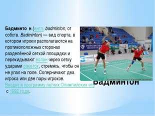 Бадминтон Бадминто́н(англ.badminton, от собств.Badminton)— вид спорта, в