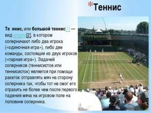 Теннис Те́ннис,илибольшой теннис[1]— видспорта[2], в котором соперничают