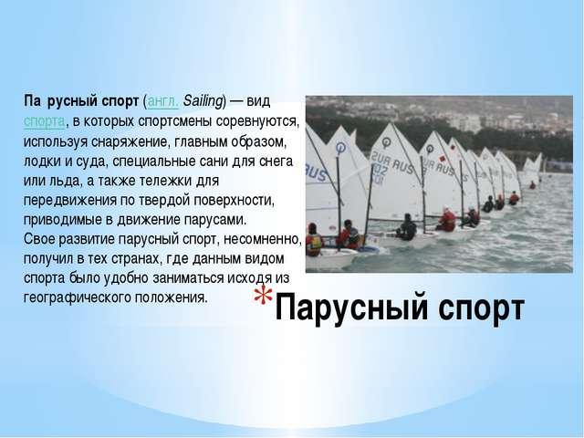 Парусный спорт Па́русный спорт(англ.Sailing)— видспорта, в которых спортс...