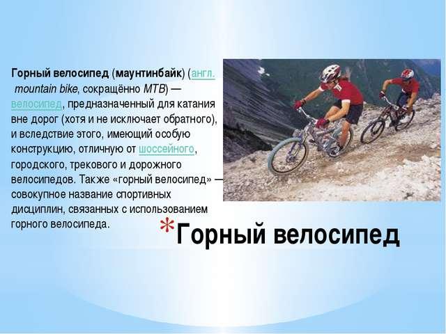 Горный велосипед Горный велосипед(маунтинбайк) (англ.mountain bike, сокращё...
