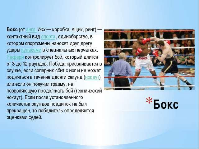 Бокс Бокс(отангл.box— коробка, ящик, ринг)— контактный видспорта, едино...
