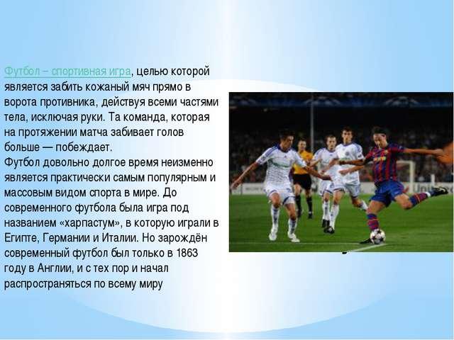 Футбол Футбол – спортивная игра, целью которой является забить кожаный мяч пр...