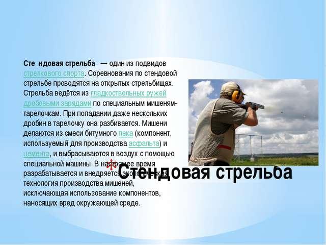 Стендовая стрельба Сте́ндовая стрельба́— один из подвидовстрелкового спорта...
