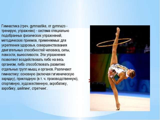 Гимнастика Гимнастика (греч. gymnastike, от gymnazo - тренирую, упражняю) - с...