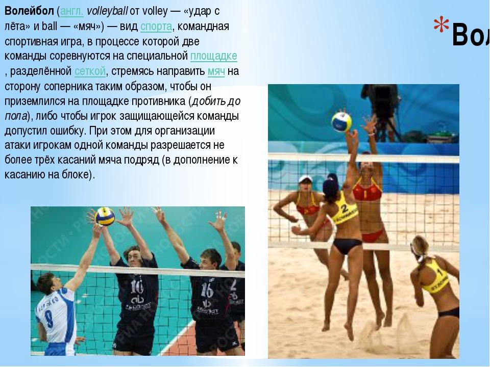 Волейбол(англ.volleyballот volley— «удар с лёта» и ball— «мяч»)— видсп...