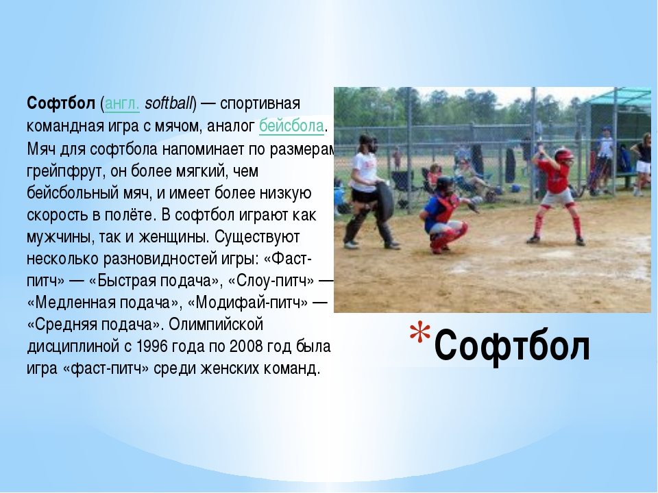 Софтбол Софтбол(англ.softball)— спортивная командная игра с мячом, аналог...