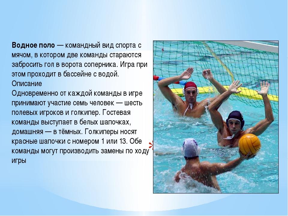 Водное поло Водное поло— командный вид спорта с мячом, в котором две команды...