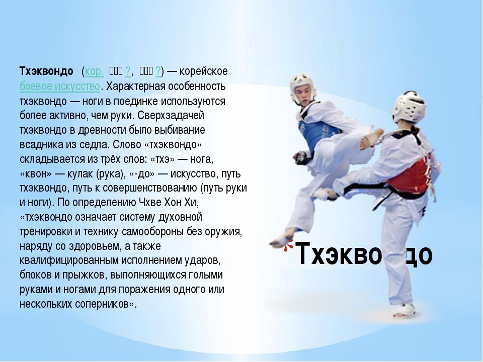Тхэквондо Тхэквондо́(кор.태권도?, 跆拳道?)— корейскоебоевое искусство. Ха...
